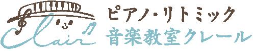 大阪市 淀川区 東三国 ピアノ・リトミック音楽教室 clair(クレール)  ピアノ教室 リトミック教室